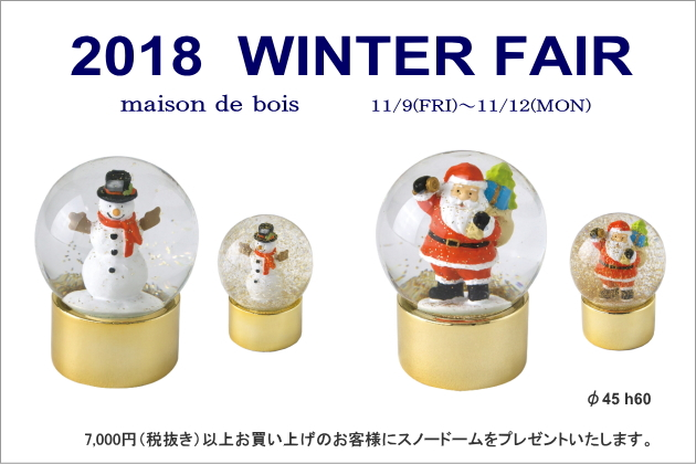 2018winter fair