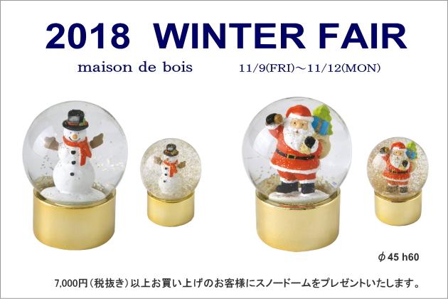 2018winter fair