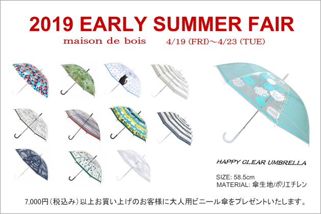 2019ss early summer fair