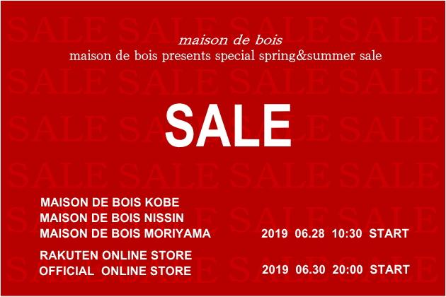 2019summer sale