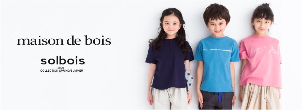 神戸発・子供服 メゾンドボワ|オリジナル子供服・インポート雑貨・靴